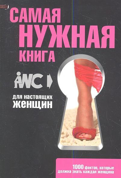 Самая нужная книга для женщин