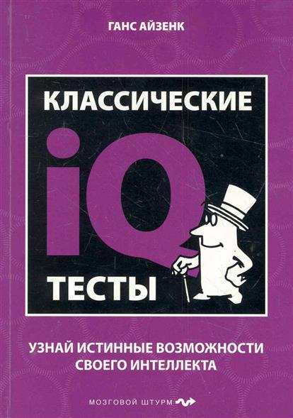 Айзенк Г. Классические IQ тесты