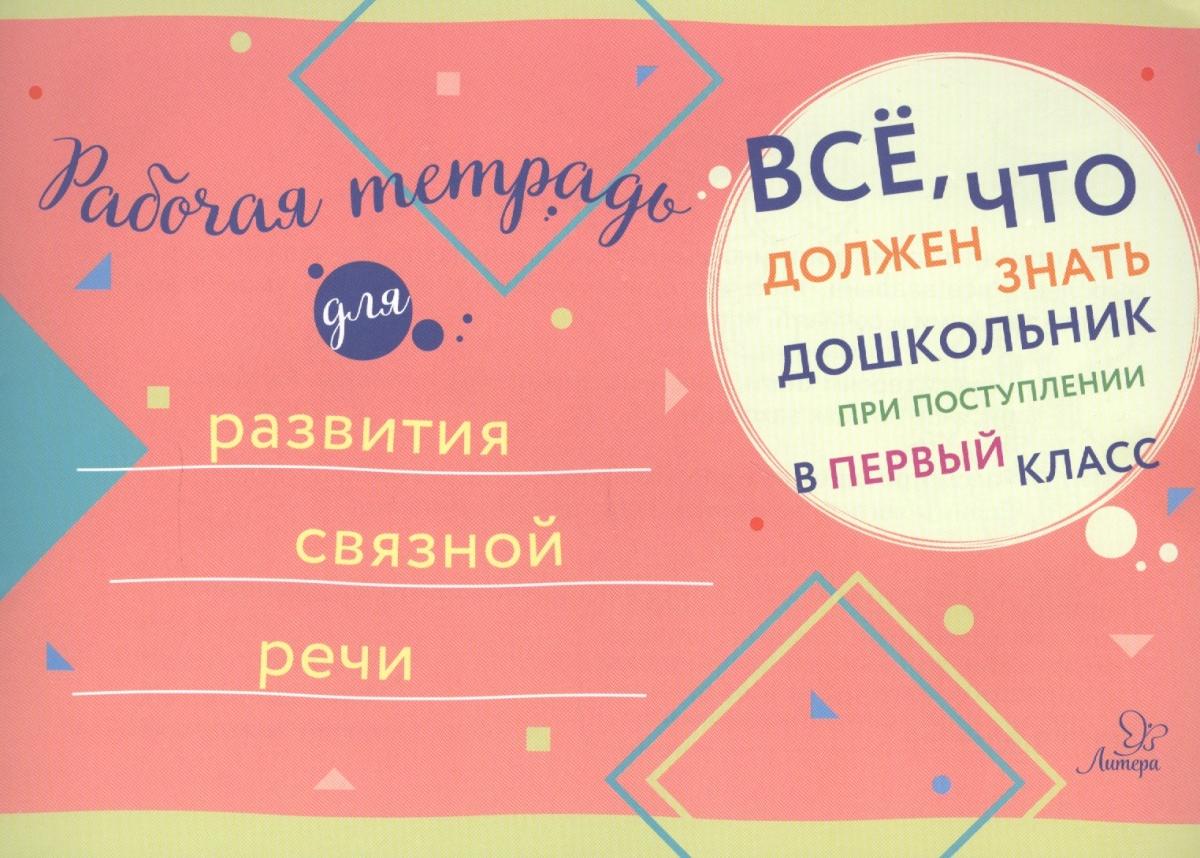 Флерова А.-С. (ред.) Рабочая тетрадь для развития связной речи