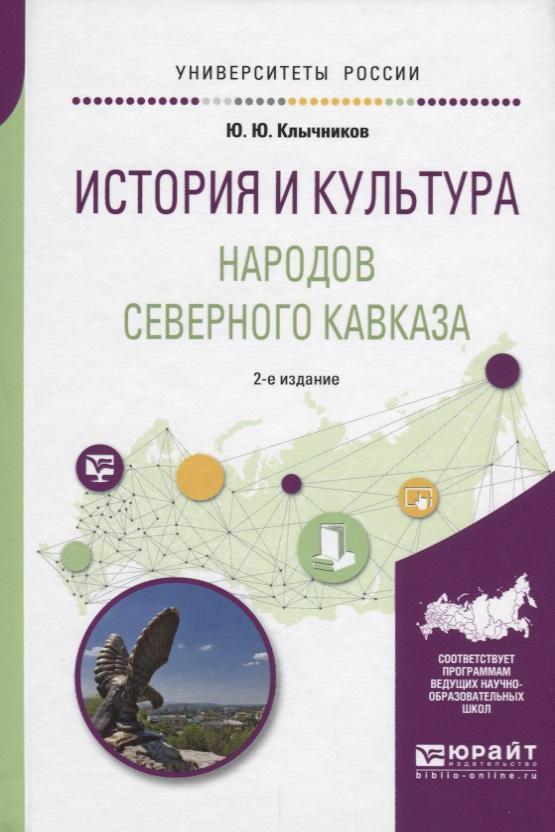 История и культура народов Северного Кавказа
