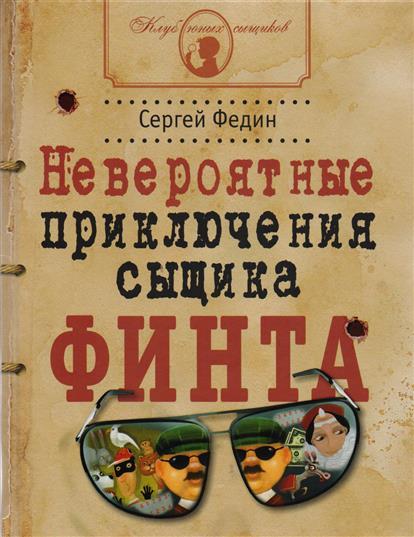 Книга Невероятные приключения сыщика Финта. Федин С.
