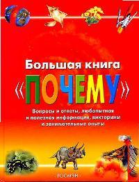 Веселова А. (ред.) Большая книга Почему лора веселова ровесница революции