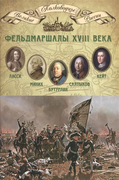 Фельдмаршалы XVIII века