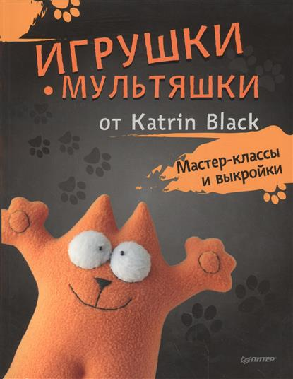 Black K. Игрушки-мультяшки от Katrin Black. Мастер-классы и выкройки black k игрушки мультяшки от katrin black мастер классы и выкройки