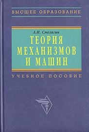 Смелягин А. Теория механизмов и машин Курсовое проектирование