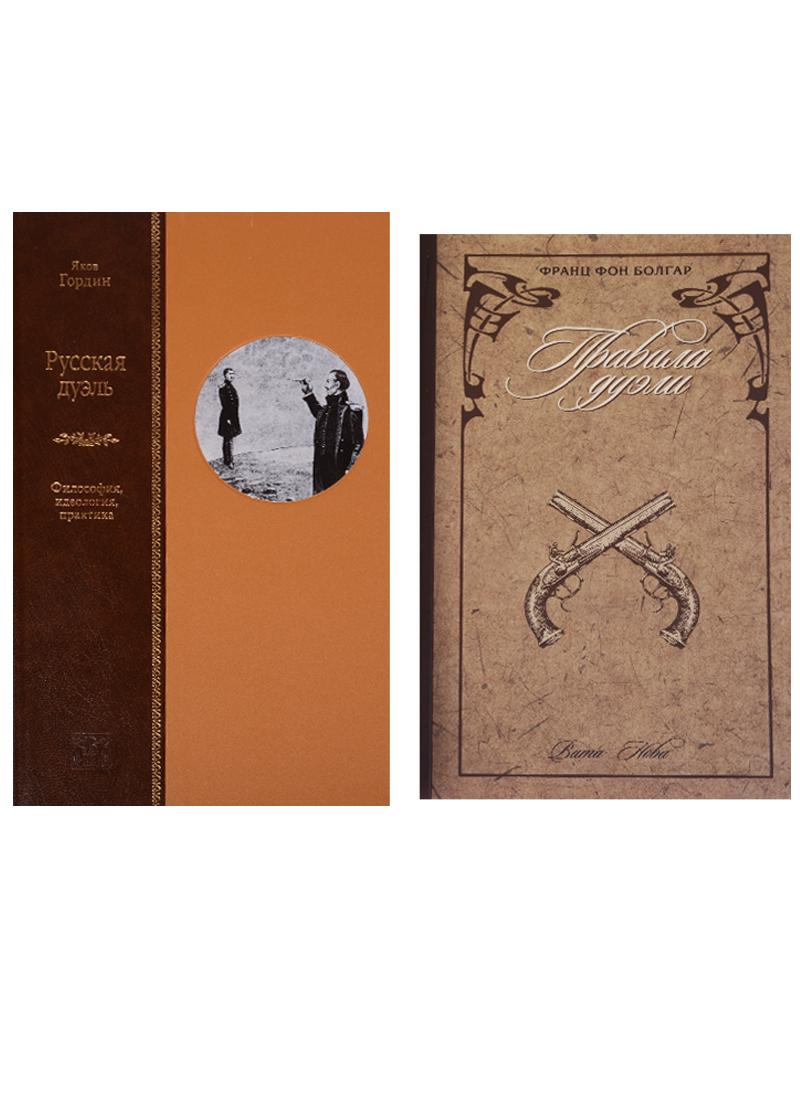 Русская Дуэль. Философия, идеология, практика + Правила дуэли (комплект из 2 книг)