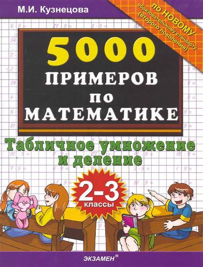 5000 примеров по математике Табл. умножение и деление 2-3 кл