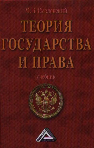 Смоленский М. Теория государства и права. Учебник рассолов м теория государства и права учебник