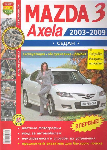 Автомобили Mazda 3 Axela автомобили