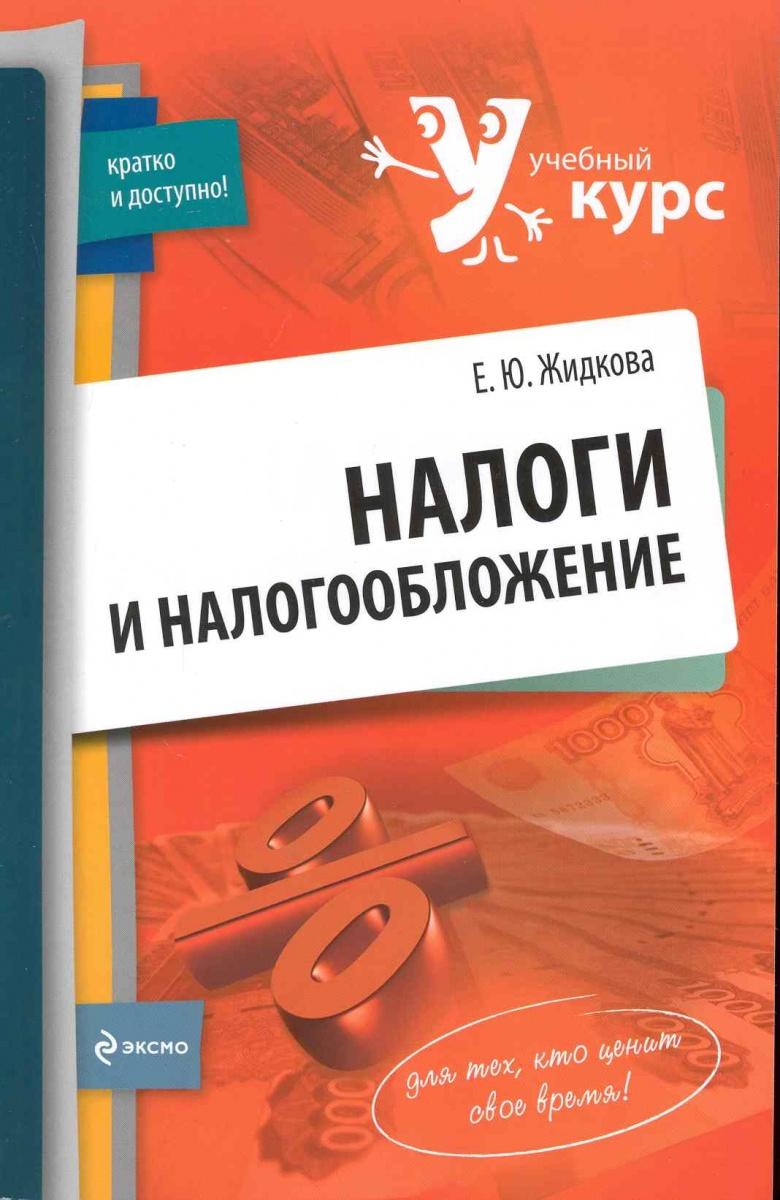 Жидкова Ю. Налоги и налогообложение Учеб. пос. дмитриева н налоги и налогообложение