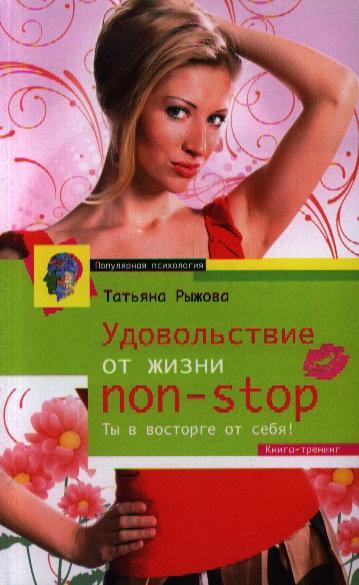 Рыжова Т. Удовольствие от жизни non-stop. Ты в восторге от себя! андрей кучаев трах non stop