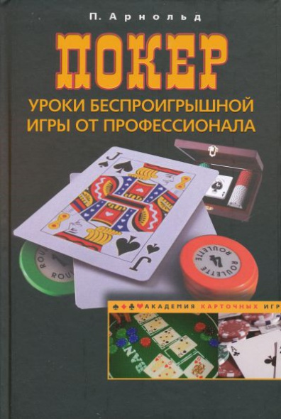 Покер Уроки беспроигр. игры от профессионала