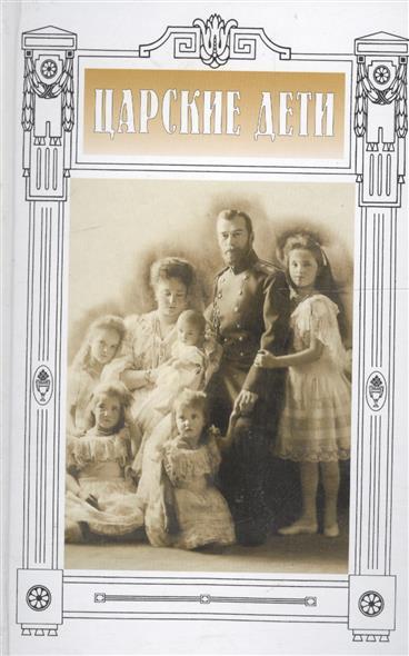 Бонецкая Н. (сост.) Царские дети бонецкая н сост царские дети