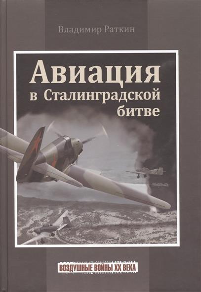 Раткин В. Авиация в Сталинградской битве
