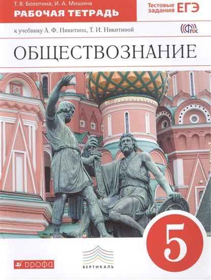 Обществознание. 5 класс. Рабочая тетрадь к учебнику А.Ф. Никитина, Т.И. Никитиной
