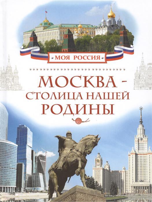 Алешков В. Москва - столица нашей Родины москва – столица нашей родины автобусно пешеходная экскурсия территория кремля с соборами 2018 11 12t11 00