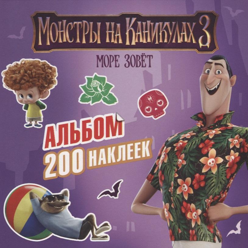 Монстры на каникулах 3 Море зовет Альбом 200 наклеек (  )