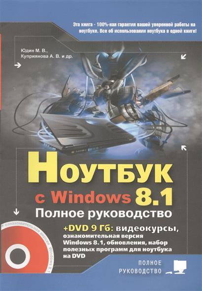 Юдин М., Куприянова А., Прокди Р. Ноутбук с Windows 8.1. Книга + DVD а с сурядный м в цуранов ноутбук и windows 7
