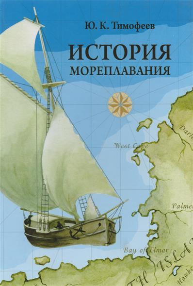 История мореплавания