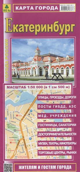 Карта города Екатеринбург (1:50 000) (в 1 см 500 м)