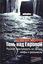 Токарев М. Тень над Европой