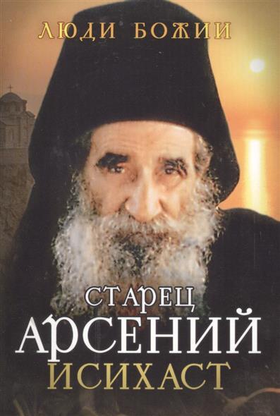 Рожнева О. (сост.) Старец Арсений Исихаст