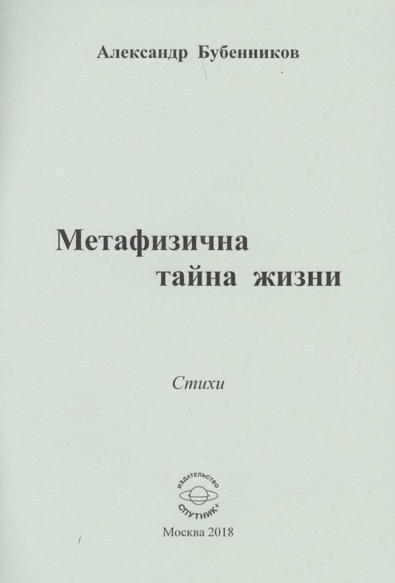 Бубенников А. Метафизична тайна жизни метафизична тайна жизни