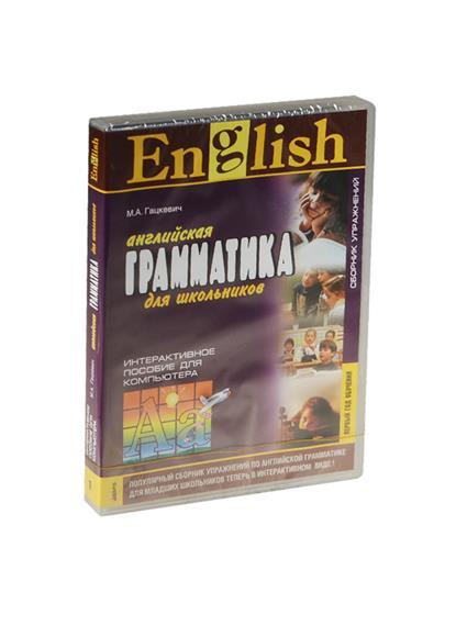 Английская грамматика для школьников. Интерактивное пособие для компьютера. Сборник упражнений. Первый год обучения (MP3) (Каро)