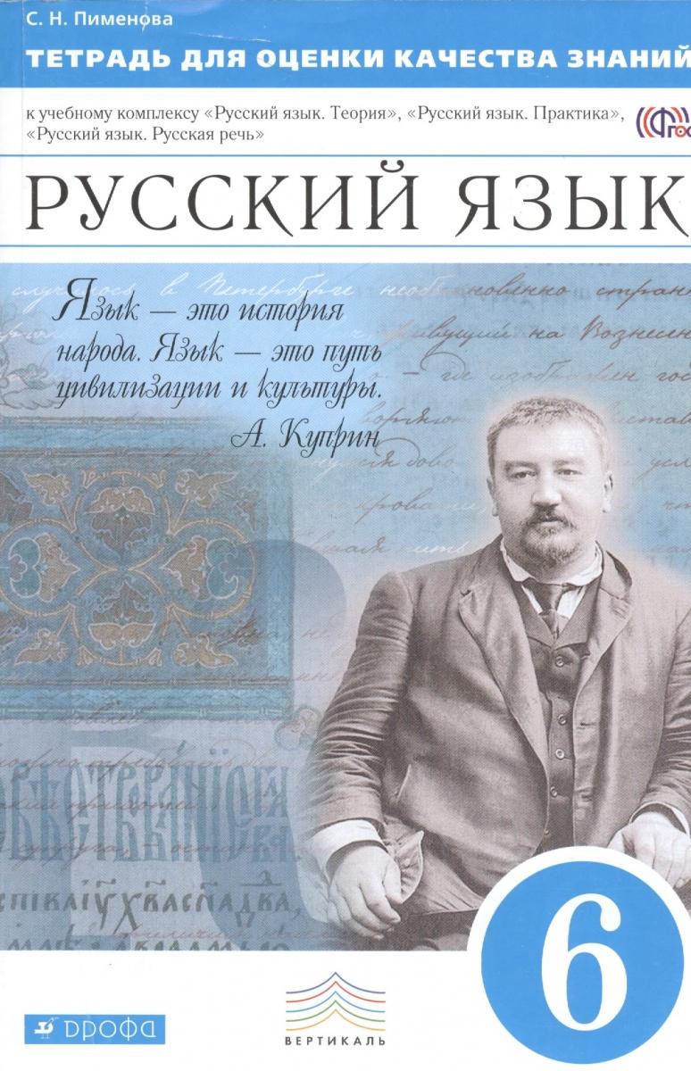 Пименова Тетрадь для оценки качества знаний. Русский язык. 6 класс
