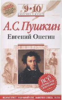 Евгений Онегин 9-10 кл