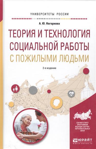 Нагорнова А. Теория и технология социальной работы с пожилыми людьми. Учебное пособие для академического бакалавриата ю а шестаков история социальной работы учебное пособие