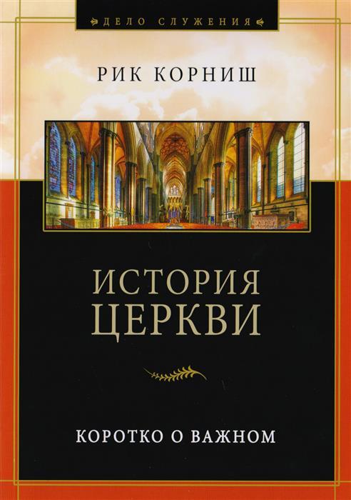 Корниш Р. История церкви. Коротко о важном