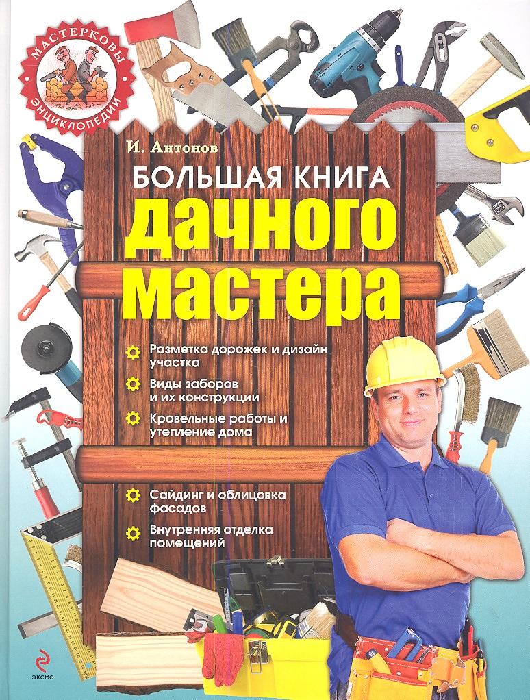 Антонов И. Большая книга дачного мастера