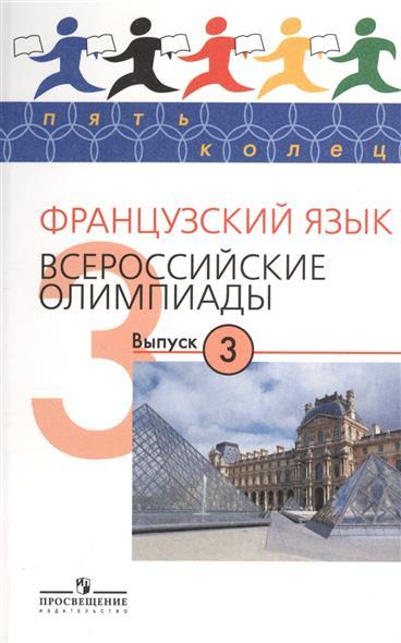 Французский язык. Всероссийские олимпиады. Выпуск 3