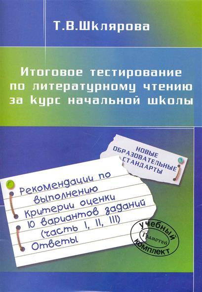 Итоговое тестиров. по литературному чтению за курс нач. школы