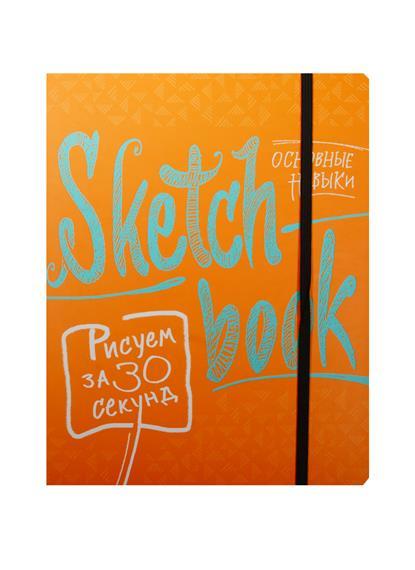 Sketchbook Рисуем за 30 секунд. Основные навыки (апельсин)