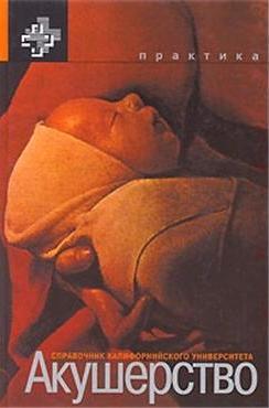 Нисвандер К. (ред.) Акушерство Справочник Калифорнийского университета