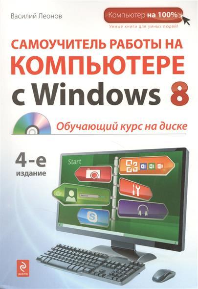 Леонов В. Самоучитель работы на компьютере с Windows 8. Обучающий курс на диске. 4-е издание (+CD) windows 8 это очень просто 4 е изд