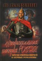 Неофициальная история России Время Рюриковичей и первые Романовы 12-17 века