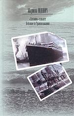 Титаник плывет...