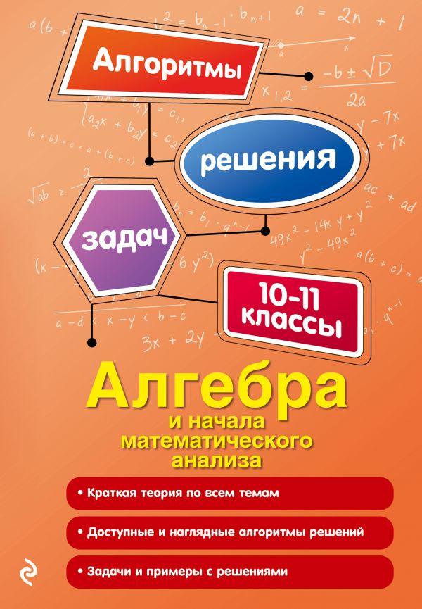 Литвиненко Н. Алгебра и начала математического анализа. 10-11 классы. Краткая теория по всем темам. Доступные и наглядные алгоритмы решений. ЗАДАЧИ И ПРИМЕРЫ С РЕШЕНИЯМИ
