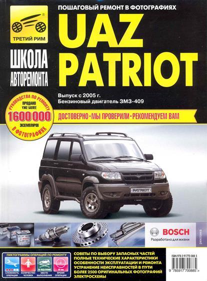 Капустин А., Яцук А. (ред.) UAZ Patriot с 2005 в фото