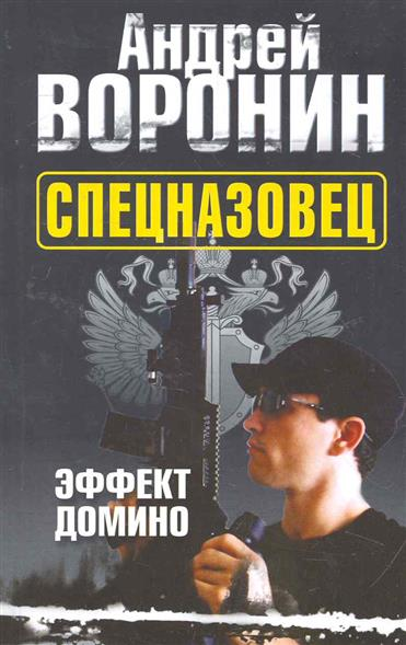 Спецназовец Эффект домино