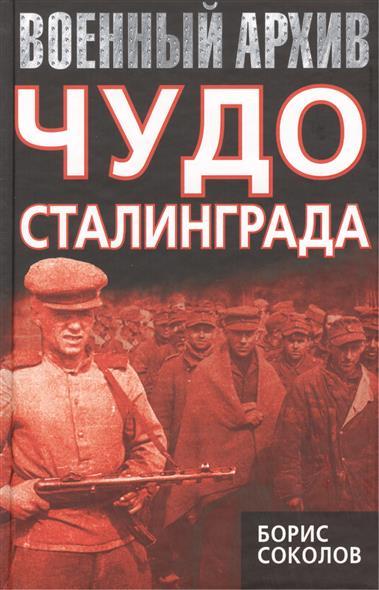 Соколов Б. Чудо Сталинграда