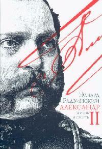 Радзинский Э. Александр 2 Жизнь и смерть радзинский э с александр ii жизнь и смерть