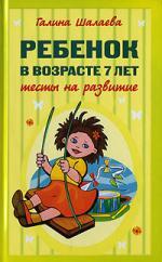 Ребенок в возрасте 7 лет Тесты на развитие
