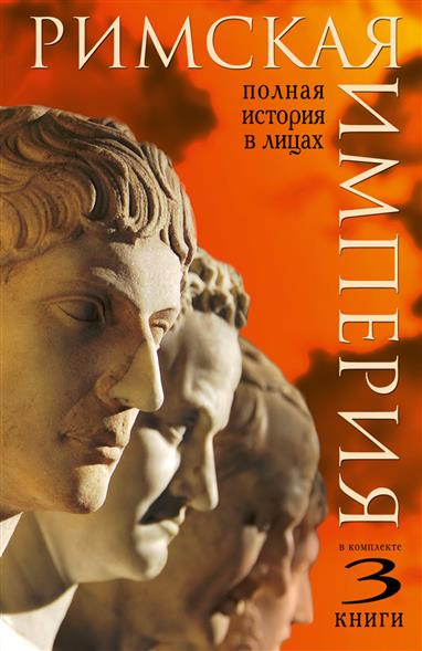 Римская империя. Полная история в лицах (комплект из 3-х книг) комплект с сардониксом империя