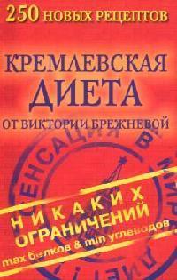 Скачать книгу кремлёвская диета