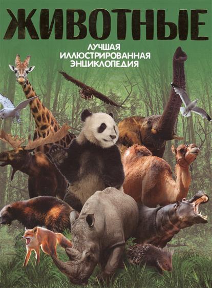 Папуниди Е. Животные. Лучшая иллюстрированная энциклопедия ликсо в папуниди е детская энциклопедия животных