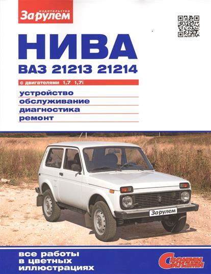 Нива ВАЗ 21213, 21214 с двигателями 1,7. 1,7i. Устройство, обслуживание, диагностика, ремонт